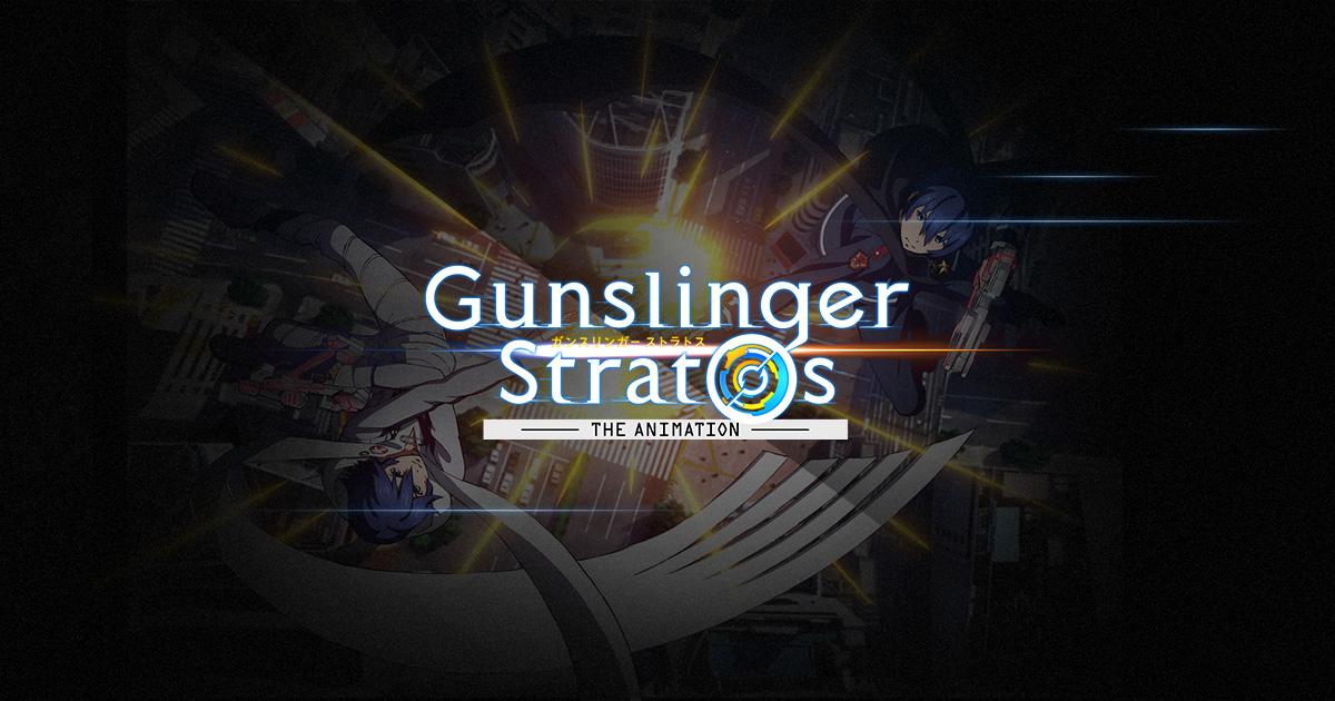 ガンスリンガー ストラトス